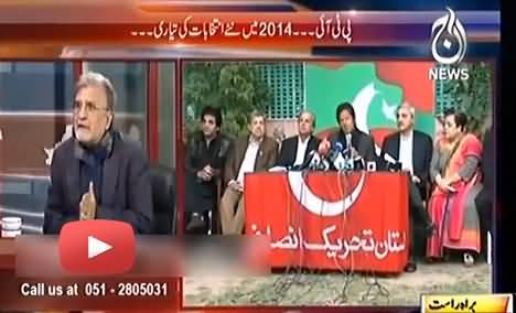 Nusrat Javed Crying at Imran Khan's Call for Protest Against Inflation
