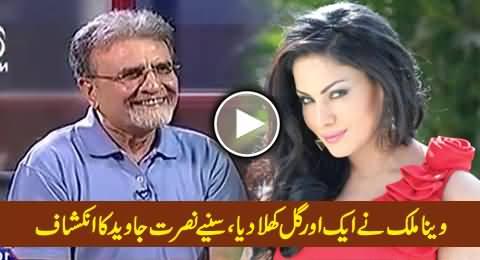 Nusrat Javed Giving Some Good News in Bolta Pakistan About Veena Malik