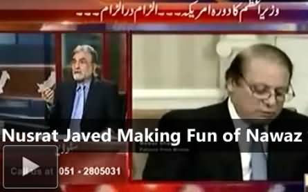 Nusrat Javed making fun of Nawaz Sharif and his behaviour in Meeting with Obama