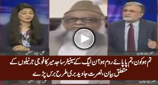 Nusrat Javed Really Angry on Sajid Mir's Statement About Army Generals