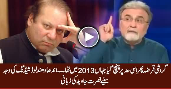 Nusrat Javed Revealed The Real Reason Behind Excessive Load Shedding