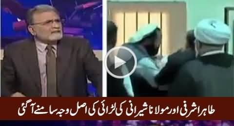 Nusrat Javed Reveals Actual Reason of Fight Between Tahir Ashrafi & Maulana Sherani