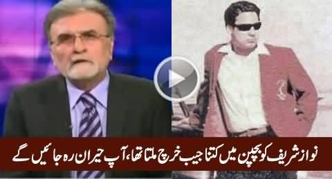 Nusrat Javed Reveals The Pocket Money of Nawaz Sharif in 1978