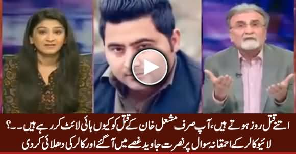 Nusrat Javed's Befitting Reply To Live Caller Who Criticized on Highlighting Mashal's Murder