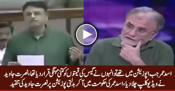 Nusrat Javed Shows Asad Umar's Old Clip About Gas Prices & Criticizes His Current Stance