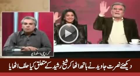 Nusrat Javed Taking Interesting Oath About Sheikh Rasheed in Live Show