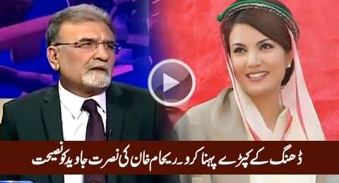 Nusrat Javed Telling How Reham Khan Taunted Him For His Absurd Dress