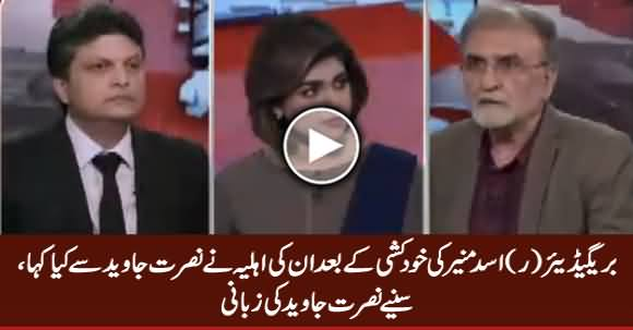 Nusrat Javed Telling What Asad Munir's Wife Told Him After Asad Munir's Suicide