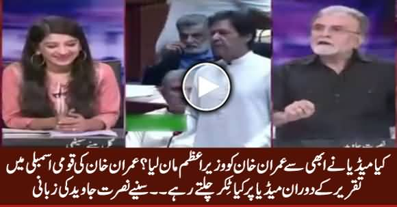 Nusrat Javed Telling What Ticker A Media Channel Played During Imran Khan's Speech