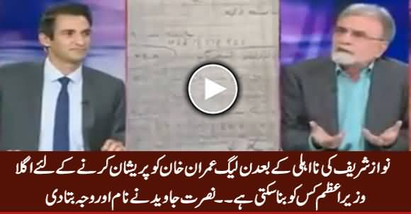 Nusrat Javed Telling Who Will Be Next PM After Nawaz Sharif's Disqualification