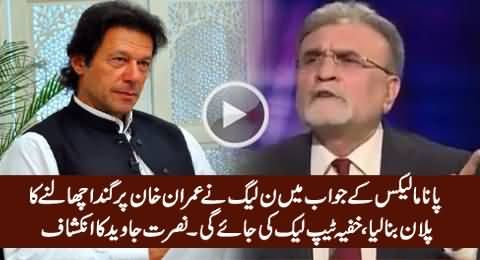 Nusrat Javed Umasked PMLN's Dirty Plan Against Imran Khan In Reply To Panama Leaks