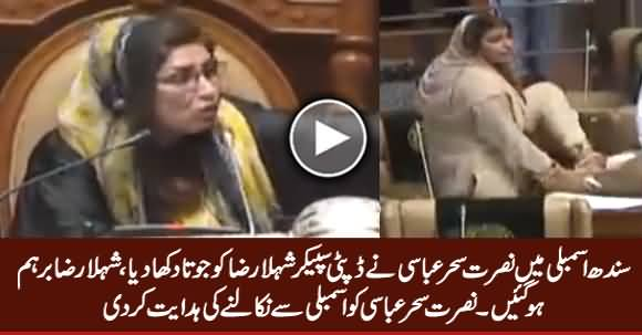 Nusrat Sehar Abbasi Showing Shoes To Shehla Raza in Sindh Assembly