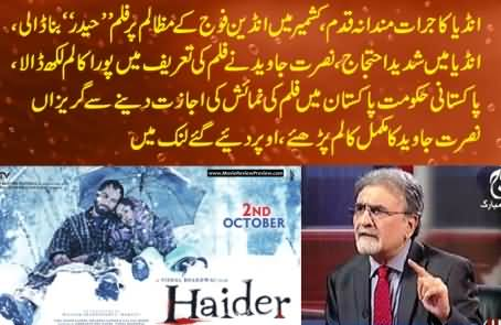 Nusrt Javed's Column on Indian Film Haider Based on Indian Army's Tyranny to Kashmiris