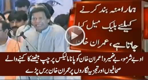 O Be-Sharmo, Be-Zameero – Imran Khan Blasts on