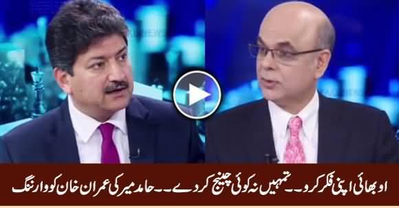 O Bhai! Apni Fikar Karo, Tumhein Na Koi Change Kar De - Hamid Mir Warns Imran Khan