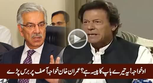 O Khawaja! Yeh Tere Baap Ka Paisa Hai - Imran Khan Blasts on Khawaja Asif