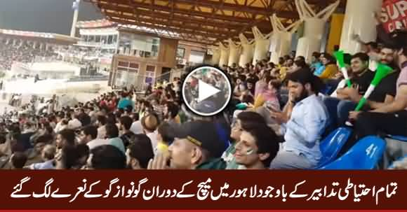 GO NAWAZ GO Slogans During Pakistan Vs World XI Match in Lahore, Clear Video