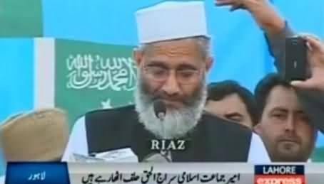 Oath Taking Ceremony of New Jamat e Islami Chief Siraj ul Haq