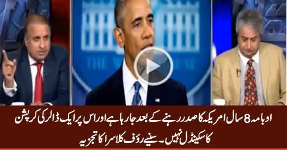 Obama 8 Saal Sadar Rehne Ke Baad Ja Raha Hai, Us Ka Aik Dollar Ka Scandal Nahi - Rauf Klasra