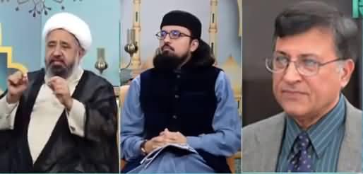 Objections on Single National Curriculum - Discussion Among Pervez Hoodbhoy, Allama Amin Shaheedi, Dr. Umair Mehmood