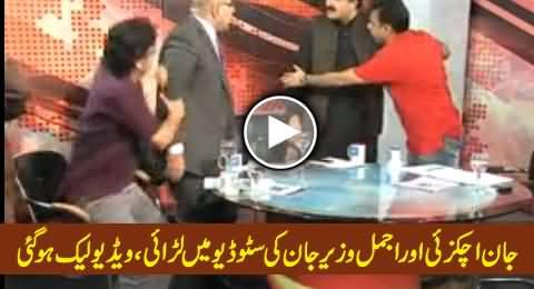 Off Camera Fight Between Jan Achakzai and Ajmal Wazir Khan in Studio - Leaked Video