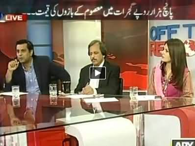 Off The Record (5 Thousand Rs is Price of Innocent Child) - 24th July 2014