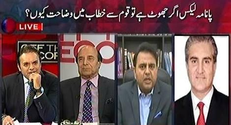 Off The Record (Agar Panama Leaks Jhoot Hai To PMLN Pareshan Kyun?) – 6th April 2016