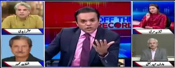 Off The Record (Ahsan Iqbal Per Hamla) - 7th May 2018