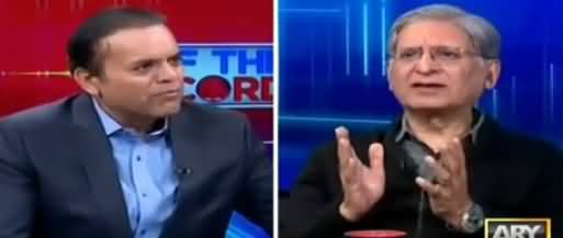 Off The Record (Aitzaz Ahsan Exclusive Interview) - 20th December 2017