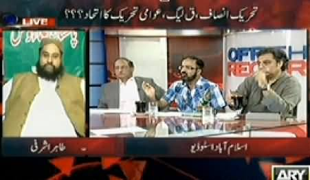Off The Record (Alliance of PTI, PML Q and Awami Tehreek) – 13th May 2014