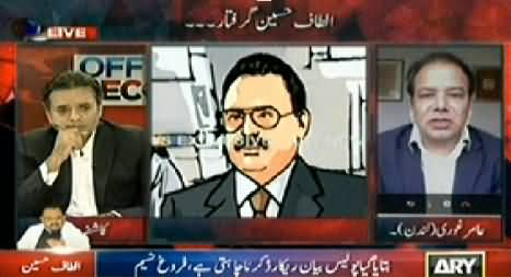 Off The Record (Altaf Hussain Money Laundering Case Mein Giraftar) – 3rd June 2014