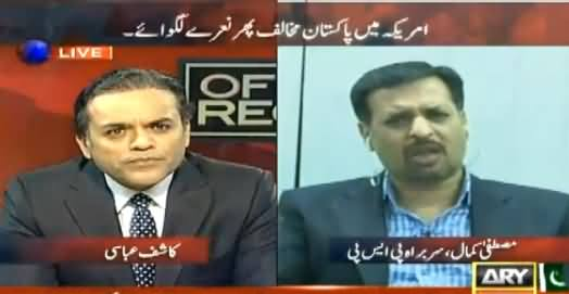 Off The Record (Altaf Hussain MQM Se Out Huwe Ya Nahi?) – 24th August 2016