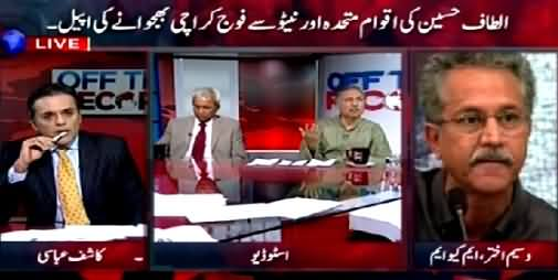 Off The Record (Altaf Seeks Help From India & NATO Against Pakistan) – 3rd August 2015