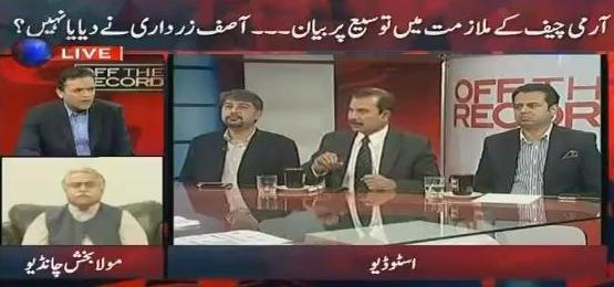 Off The Record (Army Ki Himayat Mein Zardari Ne Bayan Diya Ya Nahi?) - 24th February 2016
