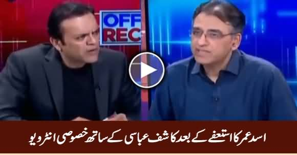 Off The Record (Asad Umar's Exclusive Interview After Resignation) - 18th April 2019
