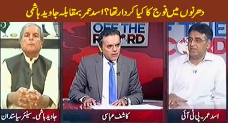 Off The Record (Asad Umar Vs Javed Hashmi, What Was The Role of ISI Chiefs Behind Sit-ins?) – 28th July 2015