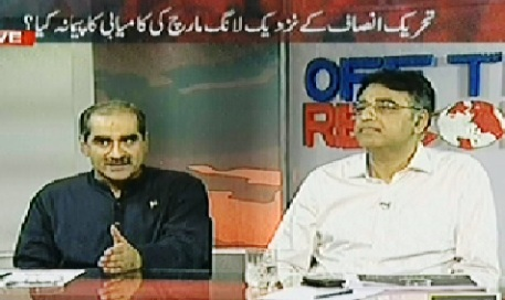 Off The Record (Asad Umar Vs Khawaja Saad Rafique Face to Face) - 5th August 2014