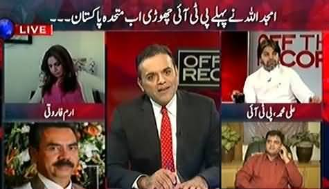 Off The Record (Asli MQM Kaun Si?) - 26th September 2016