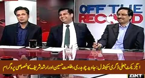 Off The Record (Axact Scandal: Shoaib Sheikh Arrested, Thousands of Fake Degrees Recovered) – 27th May 2015