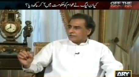 Off The Record (Ayaz Sadiq And Aleem Khan Special Interview) – 7th October 2015