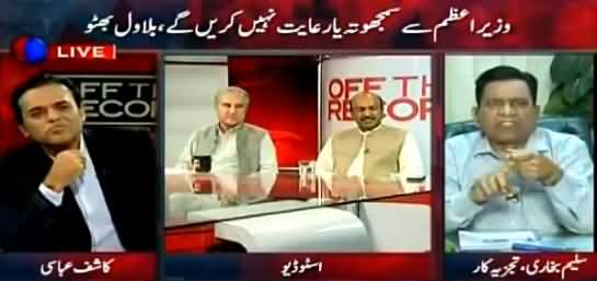 Off The Record (Bilawal Bhutto Ka Hakumat Ke Khilaf Bayan) – 14th June 2016