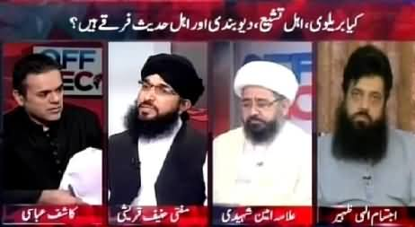 Off The Record (Brailvi Vs Ahl-e-Hadees Vs Ahl-e-Tashee) – 20th July 2015