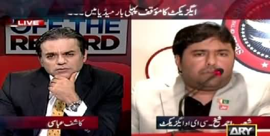 Off The Record (CEO Axact & BOL Shoaib Ahmed First Exclusive Interview) – 20th May 2015