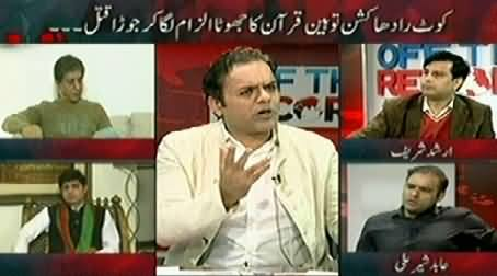 Off The Record (Christian Couple Killed on False Allegation of Tauheen e Quran) – 5th November 2014