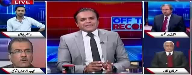 Off The Record (Contempt Notices To Talal And Daniyal) - 5th February 2018
