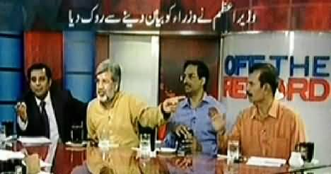 Off The Record (Defense Ministry Going to Cancel the Geo License) - 23rd April 2014