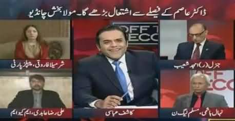 Off The Record (Dr. Asim Hussain Once Again Arrested) – 21st December 2015