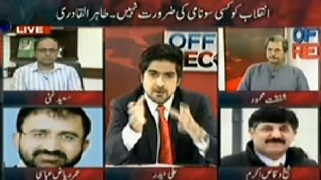 Off The Record (Dr. Tahir ul Qadri's Clear Message to PTI) – 3rd July 2014