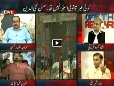 Off The Record (Dr. Tahir ul Qadri Workers Clash with Police in Lahore) – 17th June 2014