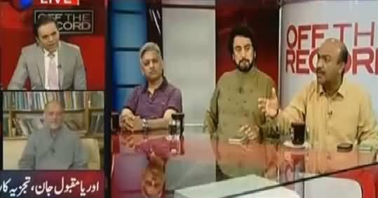 Off The Record (Ehtasab Ka Aghaz Kahan Se Hona Chahiye) – 9th June 2016